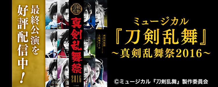 ミュージカル『刀剣乱舞』 真剣乱舞祭2016