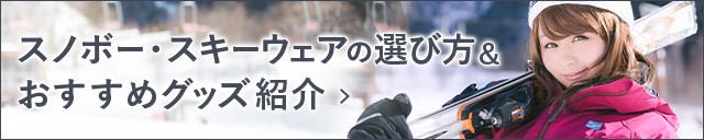 スノボー・スキーウェアの選び方&おすすめグッズ紹介