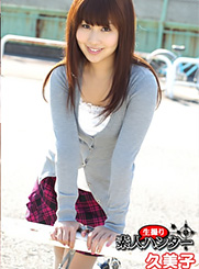 素人生撮りハンター 久美子(女子大生)