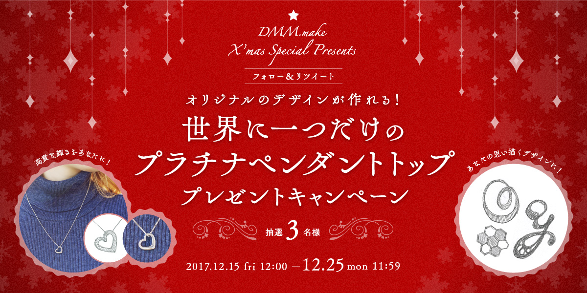 【DMM.make XmasSpecial企画】