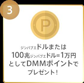 ジンバブエドルまたは100兆ジンバブエドル=1万円としてDMMポイントでプレゼント!