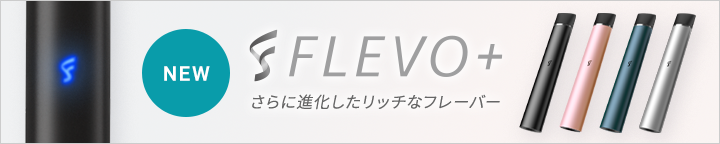 NEW FLEVO plus さらに進化したリッチなフレーバー