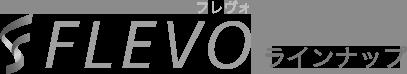 FLEVOラインナップ