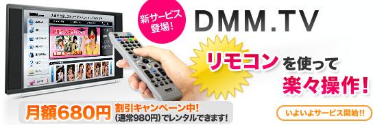 DMM.TV が サービス 開始