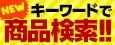 アフィリエイトがより簡単に!!キーワードで商品検索!!