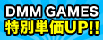 DMMGAMES特別単価キャンペーン