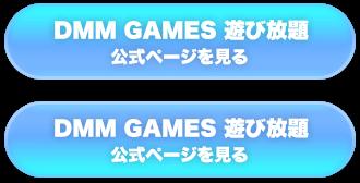 DMM GAMES 遊び放題公式ページを見る