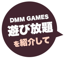 DMM GAMES 遊び放題を紹介して