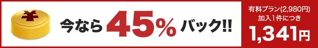 今なら45%バック! 有料プラン(2,980円)加入1件につき1,341円