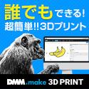 DMM.com DMM.make 3Dプリント