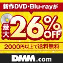 DMM.com DVD通販
