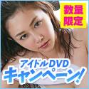 DMM.com アイドルDVD数量限定キャンペーン