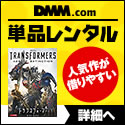 DMM.com DVD/CDレンタル2