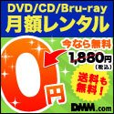 DMM.com DVD/CDレンタル4