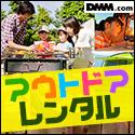 DMM.com 【7月】アウトドア商品レンタル