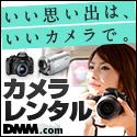 DMM.com 【7月】夏休み・旅行/旅行カメラレンタル