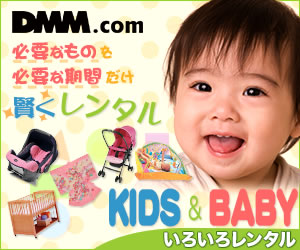 ベビー・マタニティ用品レンタル