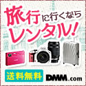 DMM.com 【5月】ゴールデンウィーク/旅行用品レンタル