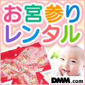 DMM.com 【通年】お宮参りレンタル