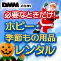 DMM.com 【10月】ハロウィーン/コスプレグッズレンタル