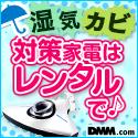 DMM.com 【6月】梅雨対策レンタル