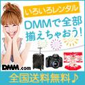 DMM.com 【総合】いろいろレンタル