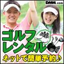DMM.com 【5月】ゴルフ用品レンタル