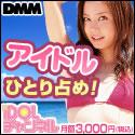 DMM.com 月額IDOLチャンネル