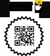 QRコードからアクセス!