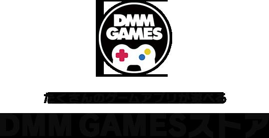 たくさんのゲームアプリが遊べるDMM GAMESストア