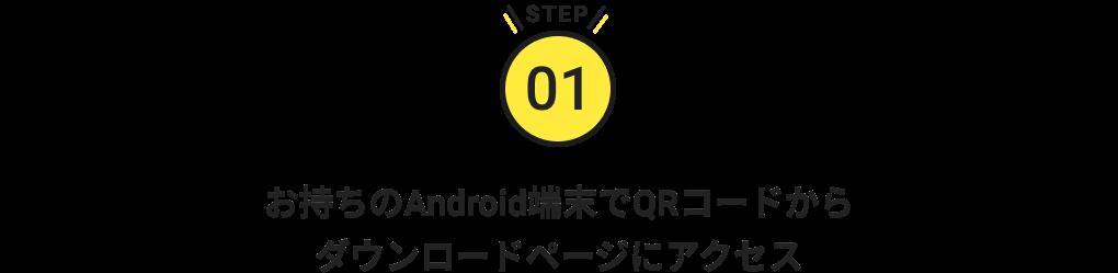 1 お持ちのAndroid端末でQRコードからダウンロードページにアクセス