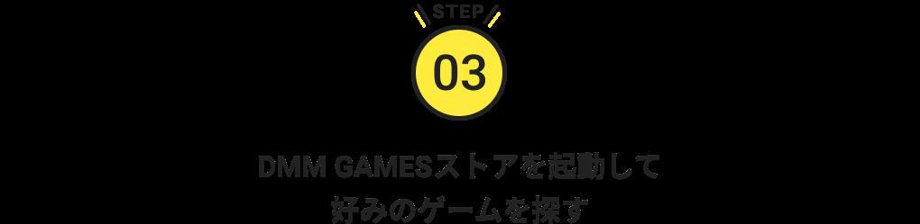 3 DMM GAMESストアを起動して好みのゲームを探す