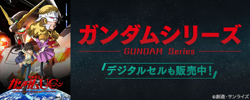 ガンダムシリーズ