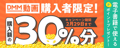 DMM動画購入者限定!購入額の30%分 電子書籍で使えるポイントプレゼント!
