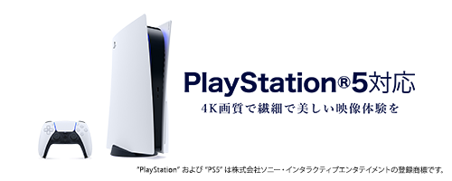 PlayStation 5対応