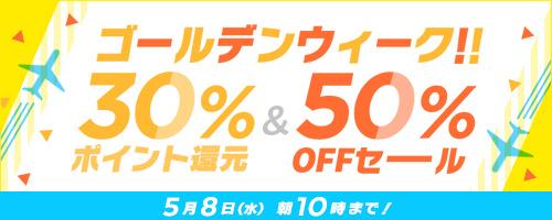 ゴールデンウィーク!30%ポイント還元&50%OFFセール!5月8日(水)朝10時まで!