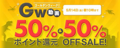ゴールデンウィーク! 動画 50%ポイント還元&50%OFFセール!