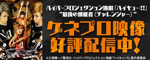"""ハイパープロジェクション演劇「ハイキュー!!」""""最強の挑戦者(チャレンジャー)"""