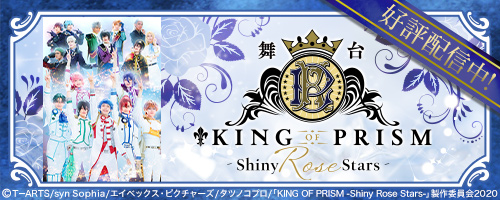 舞台「KING OF PRISM-Shiny Rose Stars-」