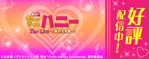 舞台「キューティーハニー The Live ~秋の文化祭~」