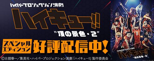 演劇「ハイキュー!!」'頂の景色・2'スペシャルエディション