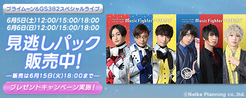『「Music Fighter/まほろば」「アイドルステージ MUSIC COLLECTION vol.1」発売記念 プライムーン&GS382 スペシャルライブ』