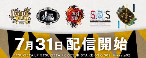 ツキウタ。・SQS・ALIVESTAGEシリーズ