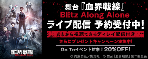舞台『血界戦線』Blitz Along Alone
