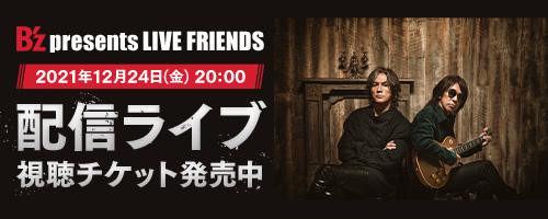 B'z presents LIVE FRIENDS