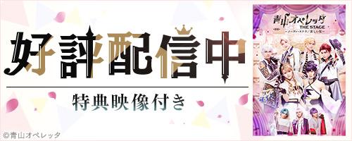「青山オペレッタ THE STAGE ~ノーヴァ・ステラ/新しい星~」