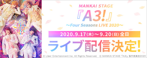 MANKAI STAGE『A3!』~Four Seasons LIVE 2020~