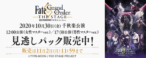 Fate/Grand Order THE STAGE -冠位時間神殿ソロモン-