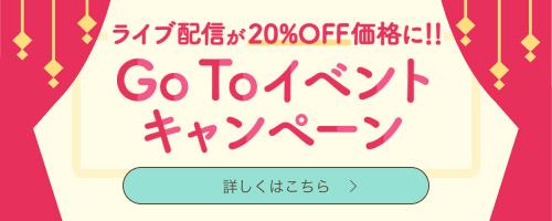 Go Toイベントキャンペーン