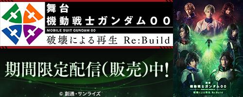 舞台『機動戦士ガンダム00』